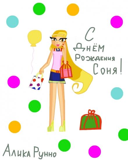 С днём рождения софийка открытка 81