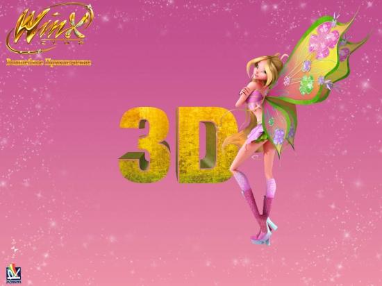 Флора 3D Беливикс