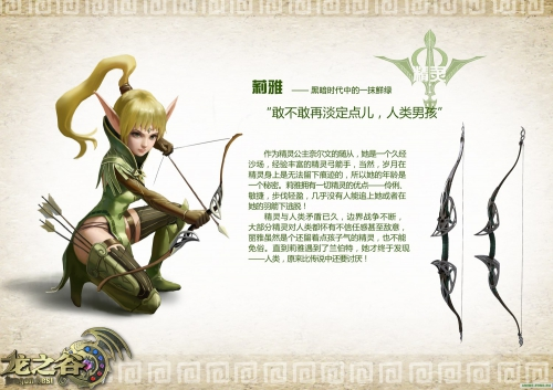 Dragon Nest Movie 2: Throne of Elves 2nd Trailer. The movie is ...