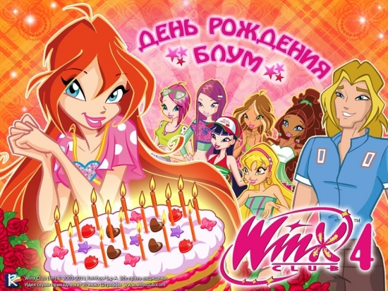 Картинка из игры день рождения Блум