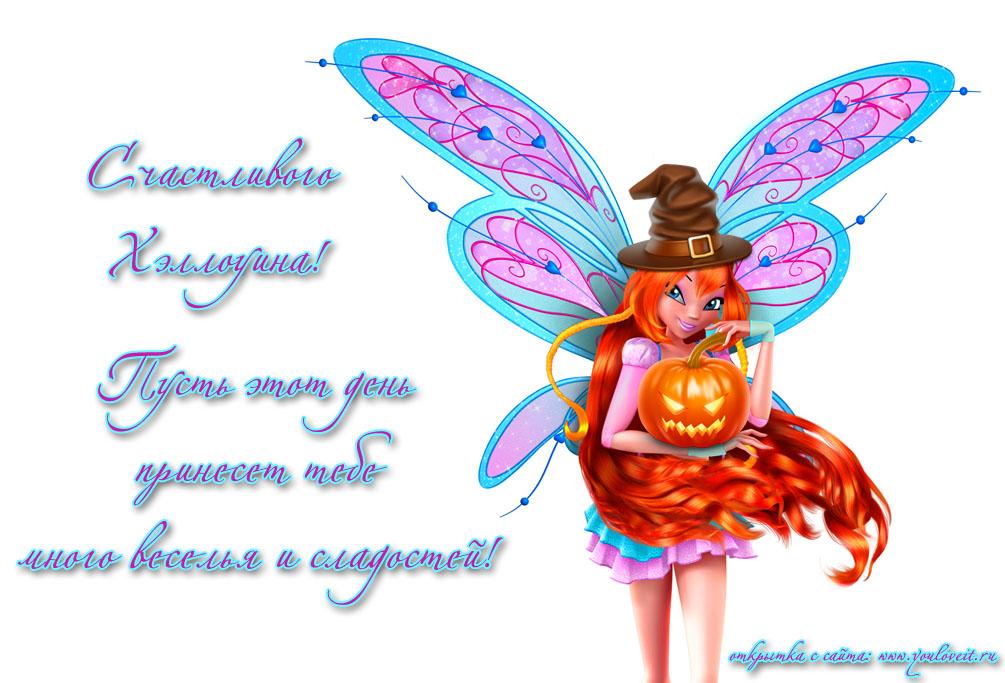 http://www.youloveit.ru/uploads/gallery/main/269/youloveit_ru_halloween_winx.jpg