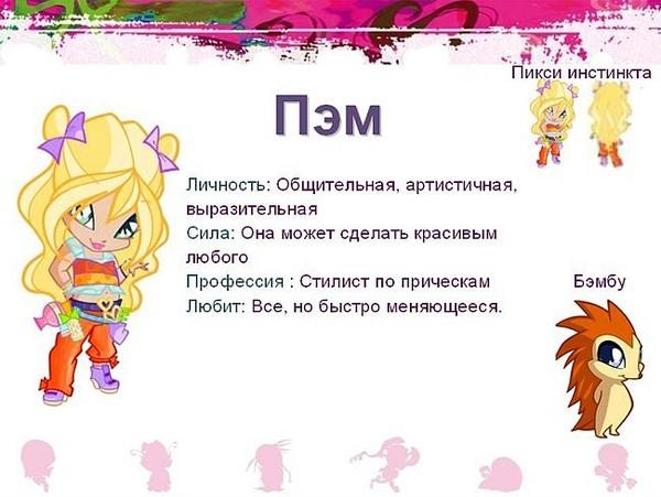 о Пэм - Картинки поппикси Пэм - YouLoveIt.ru