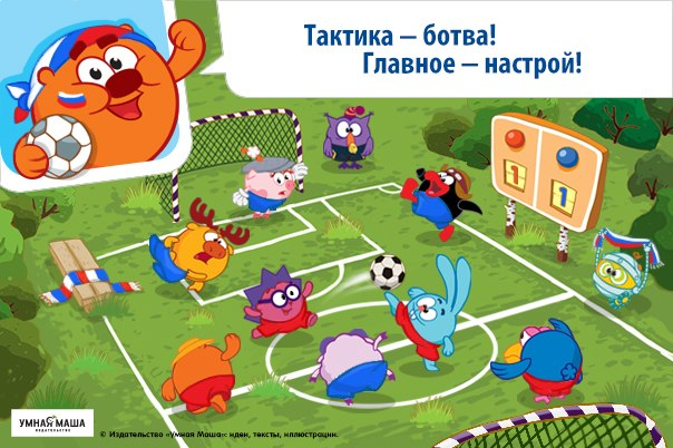 футбол смешарики картинки