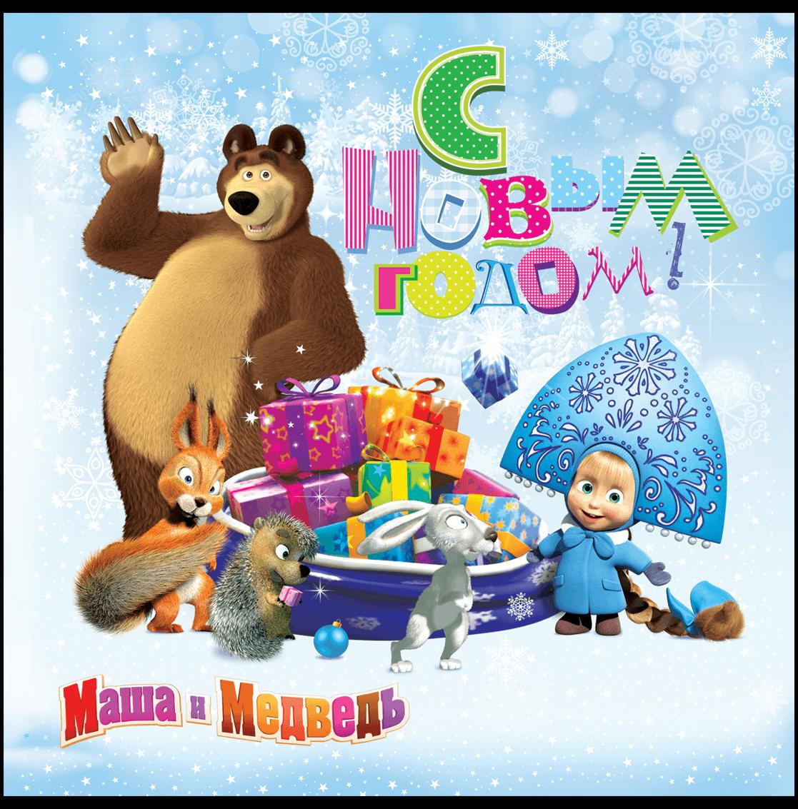 новые открытки к новому году с медведь