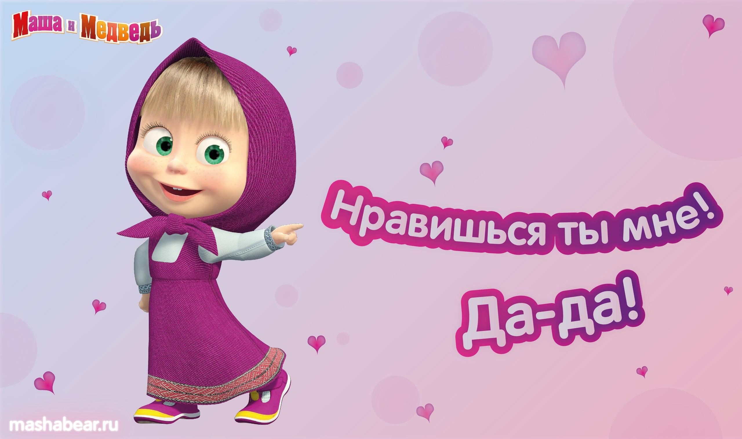 Поздравления подруге Маше с днем рождения - Женский 48