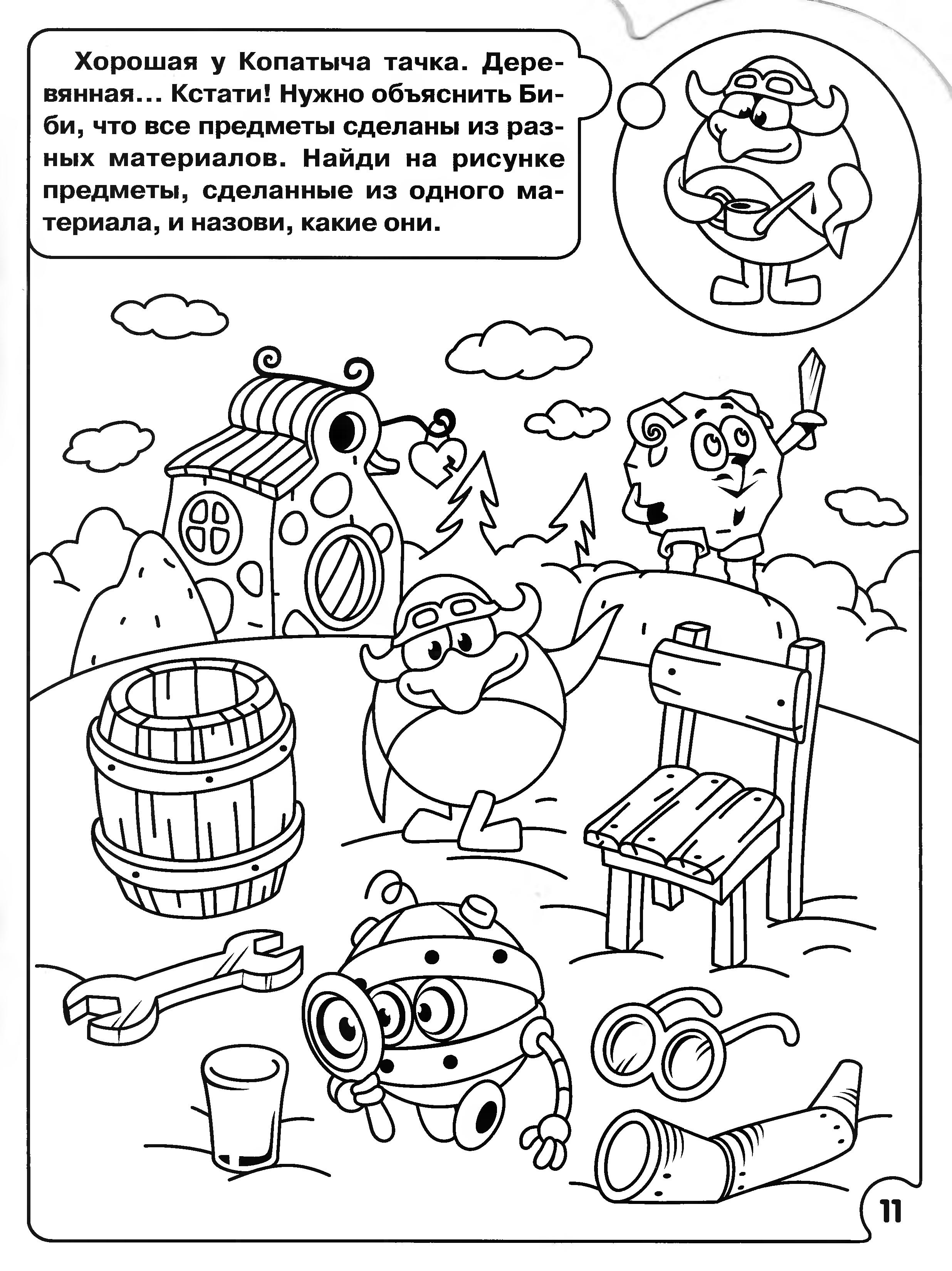 Раскраска с Пином и Биби - Раскраски Смешарики - YouLoveIt.ru