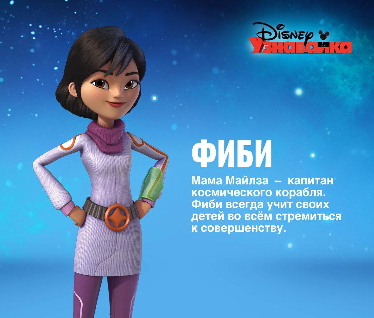 майлз с другой планеты текст песни на русском