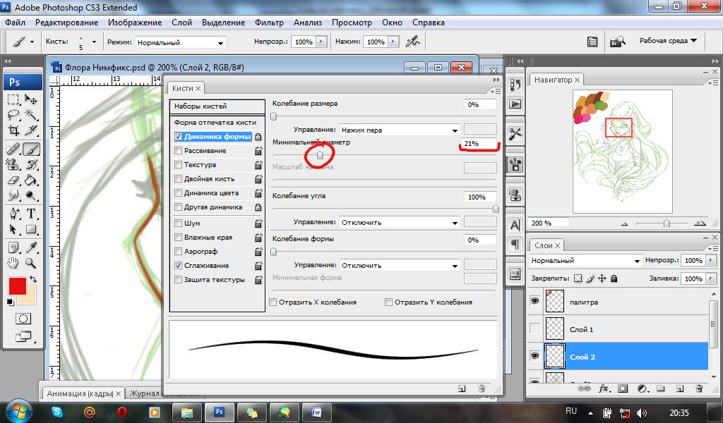 Как сделать в фотошопе обводку фото в фотошопе