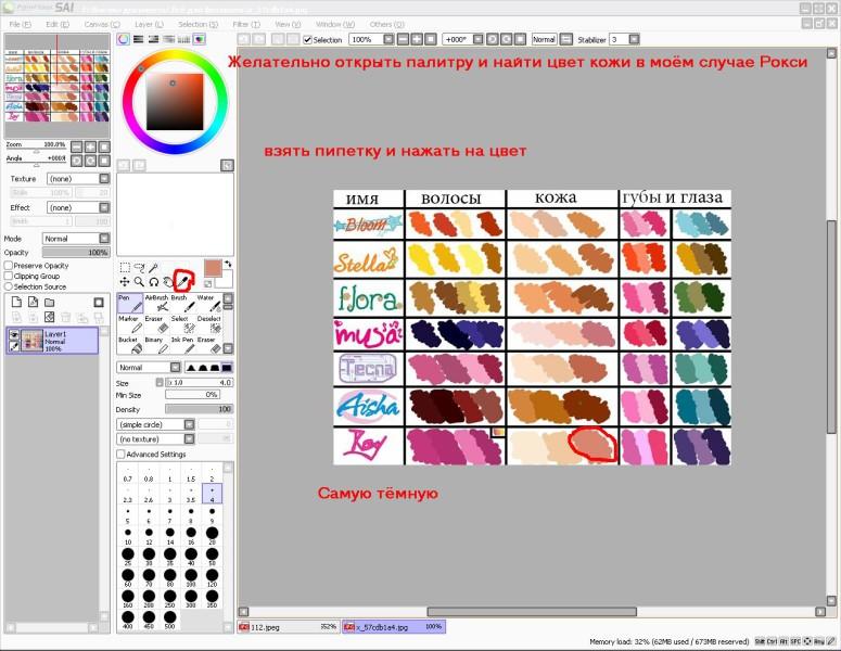 Как сделать на палитре цвет 461