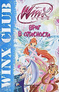 Винкс 7 на русском языке