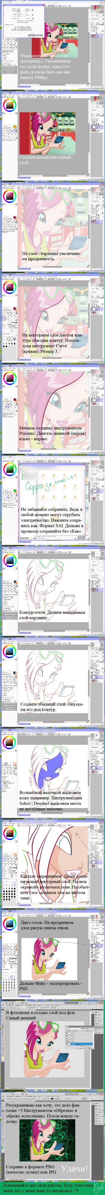 Векторные инструменты - SAI Paint Tool по русски 55