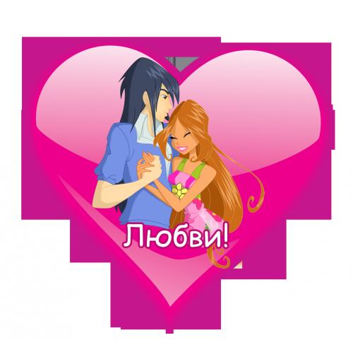 Новые Валентинки с Винкс к 14 Февраля