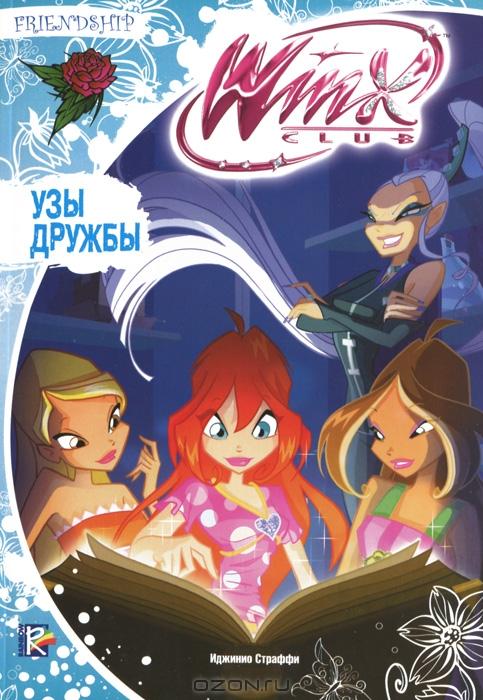 Книги скачать winx club