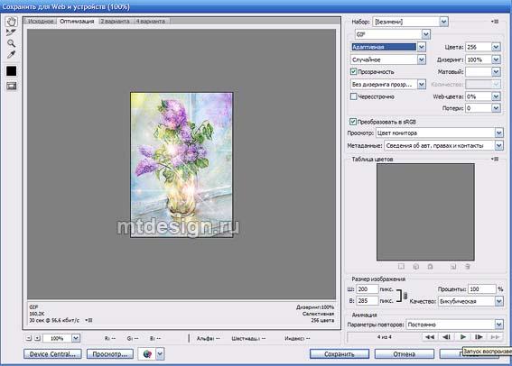 Как сделать анимацию с бликами и блестками в Фотошоп CS5