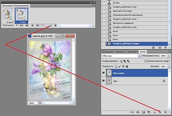 Как сделать анимация в фотошопе