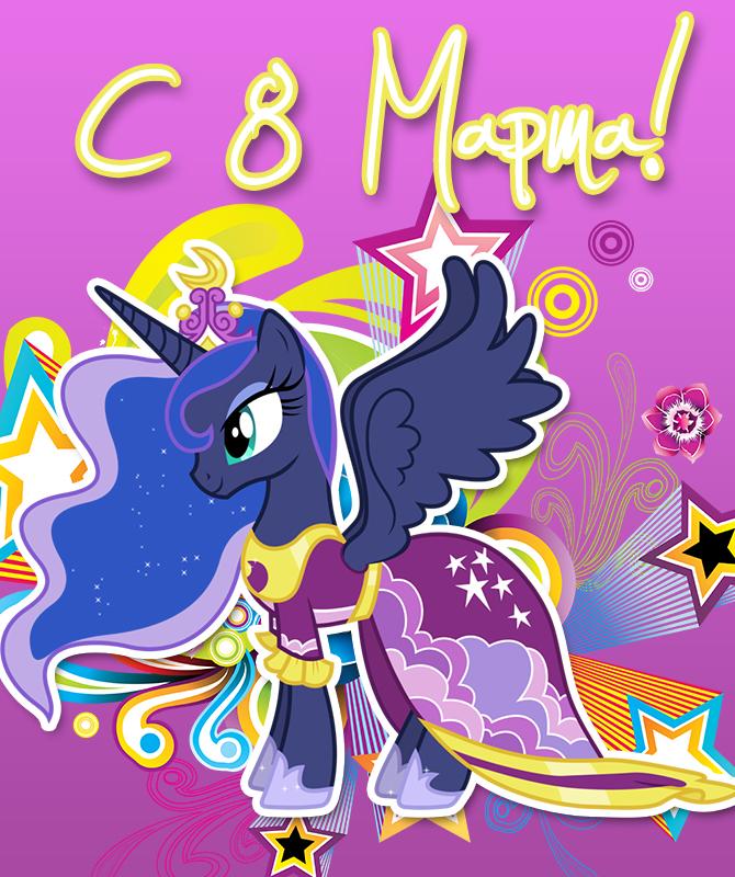 Играть создать свою открытку с пони