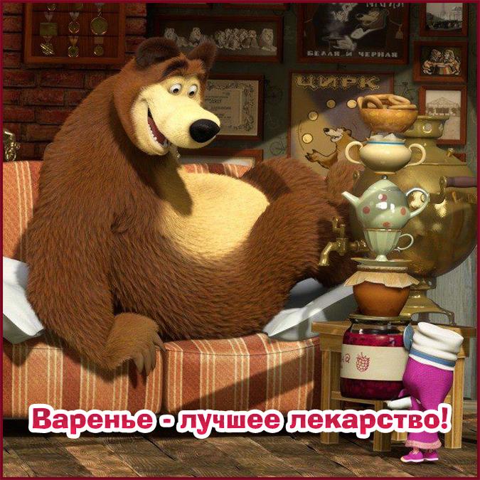 Маша и медведь смешные картинки для