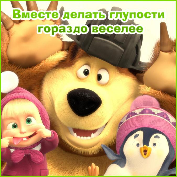маша и медведь прикольные картинки: