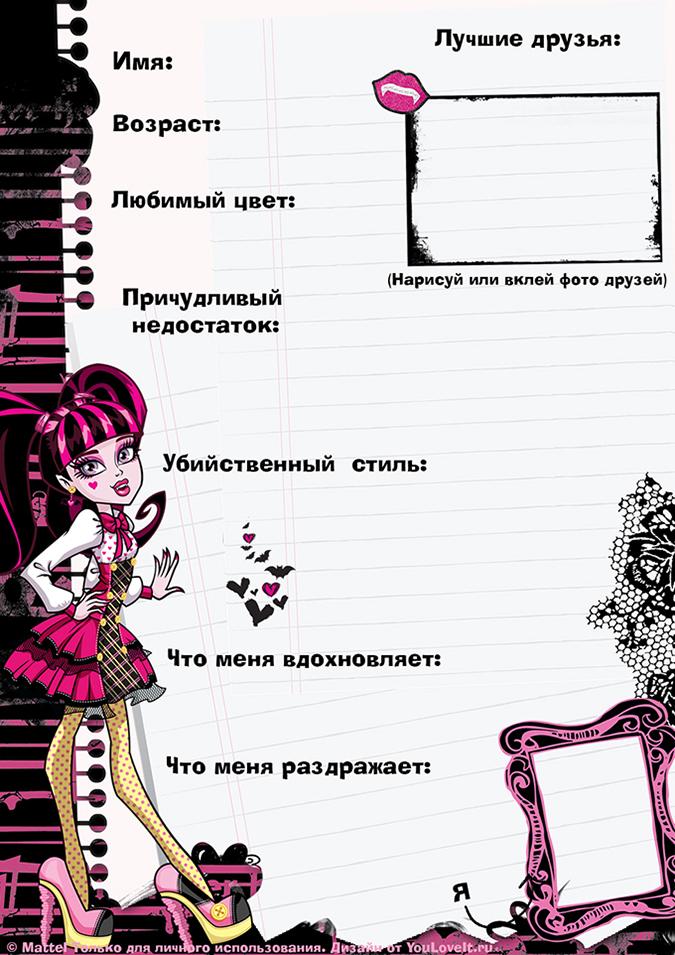 Как сделать анкету для девочек с вопросами и