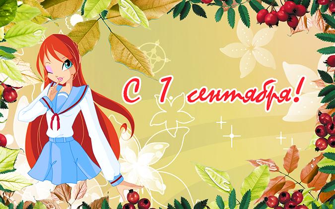 Открытки на 1 сентября с аниме
