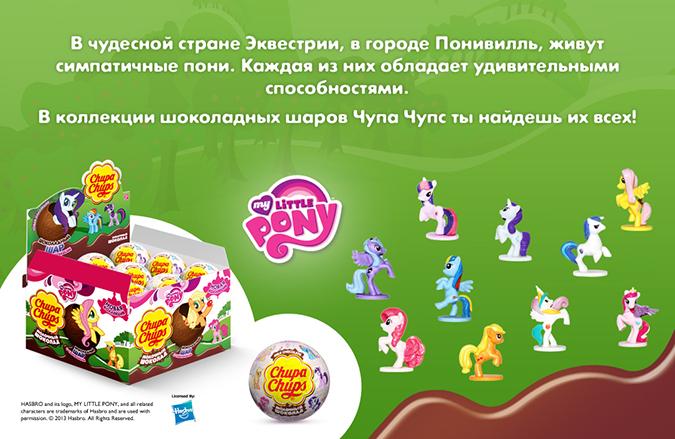 одна из коллекций игрушек. Начнем с ...: www.youloveit.ru/mult/mult_news/5307-shokoladnye-shary-chupa-chups...