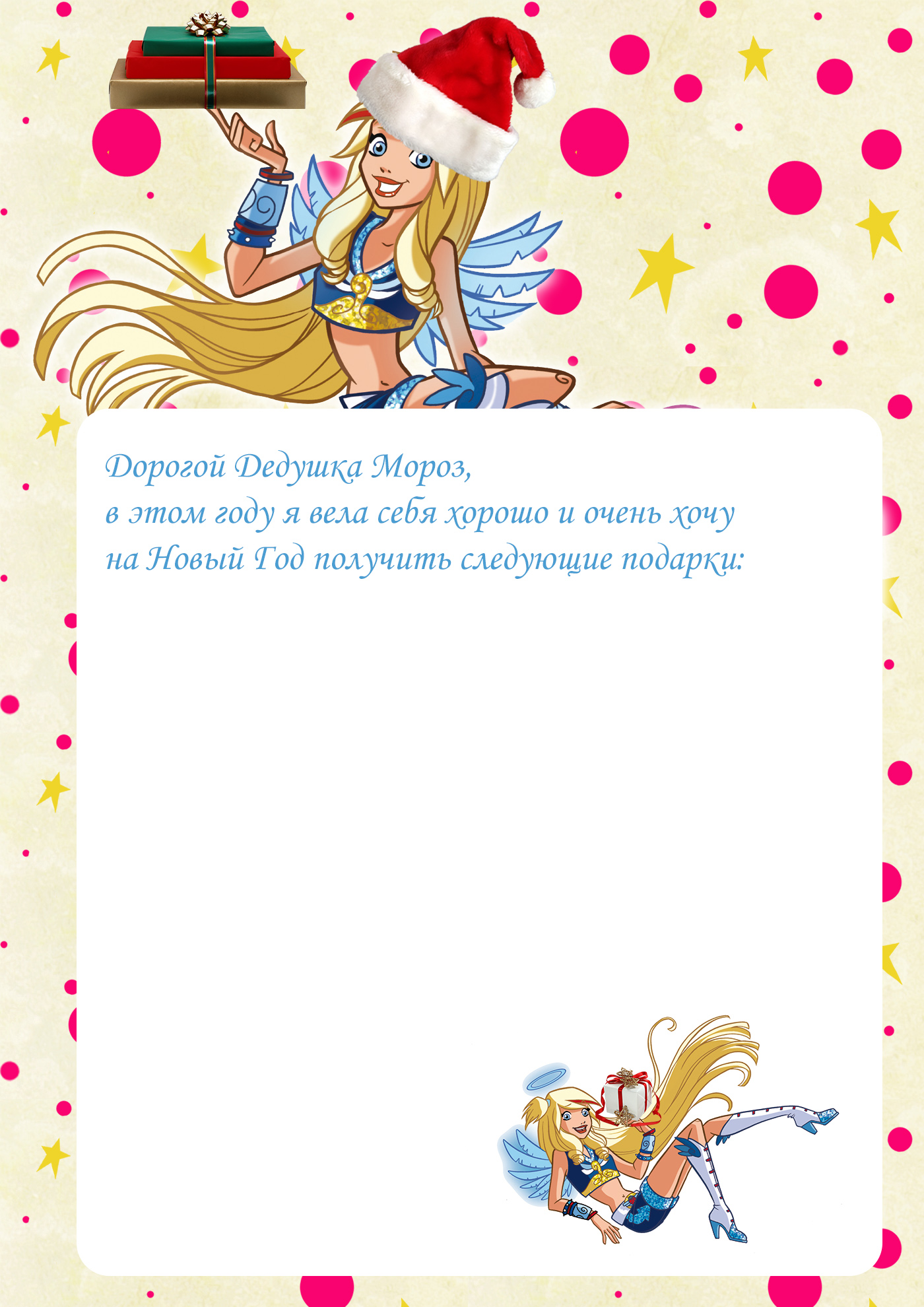 специально для пользователей сайта ...: www.youloveit.ru/mult/mult_interes/angelsfriends_interes/print:page...