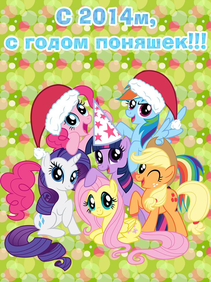 Картинки пони дружба это чудо с новым годом