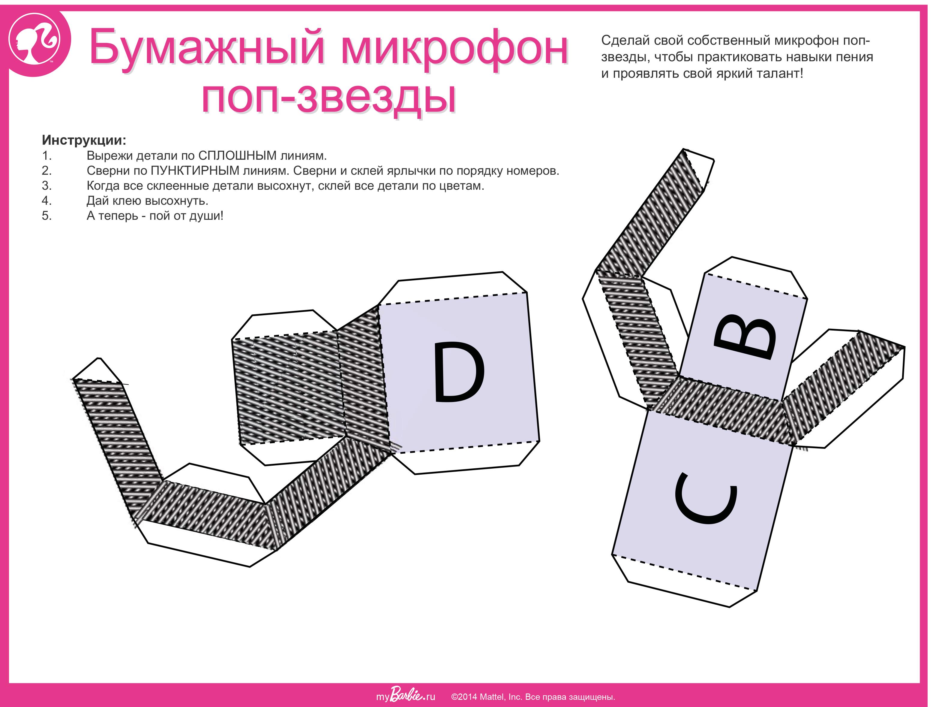 Как сделать из бумаги телефон объемный