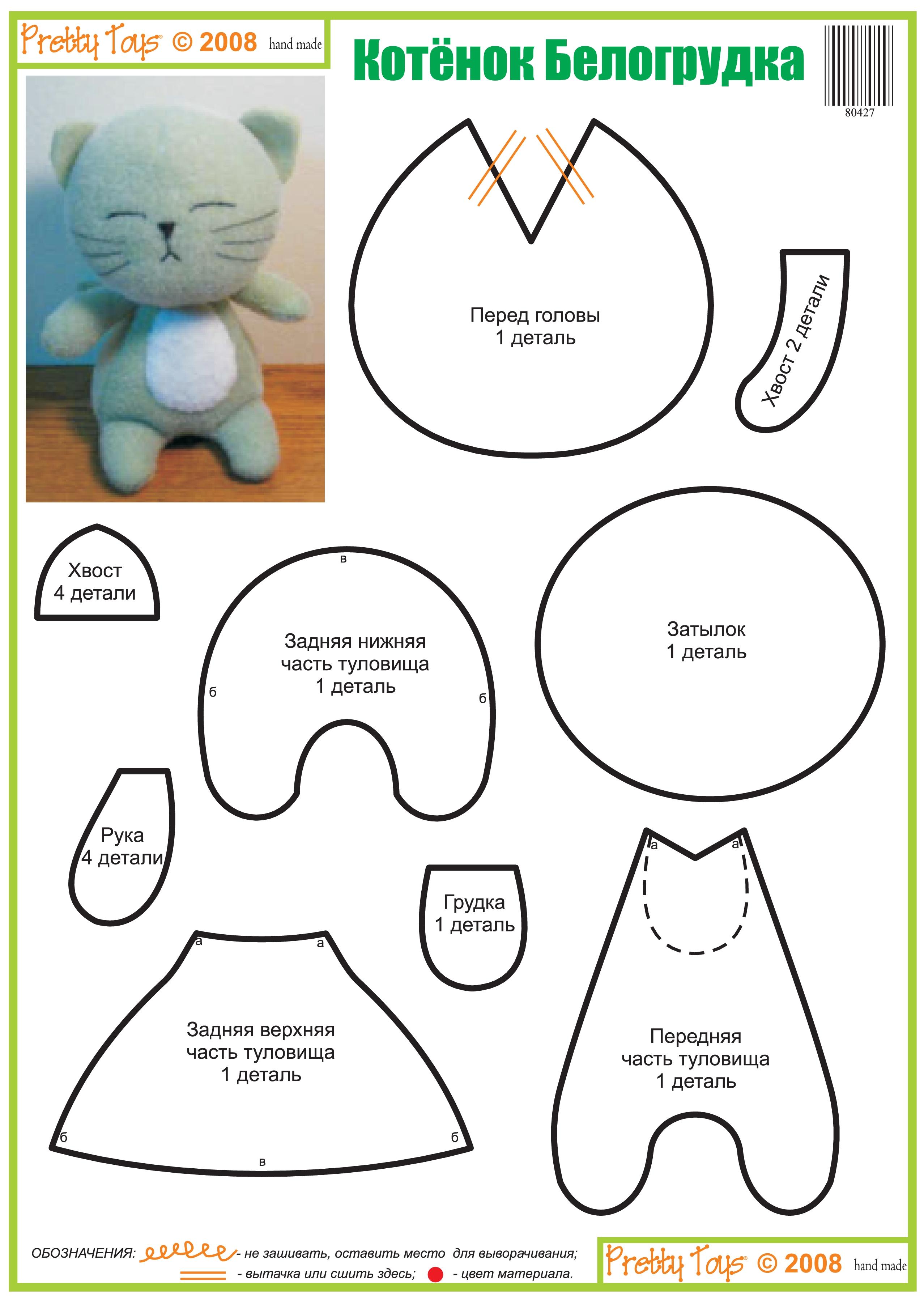 Мягкие игрушки для начинающих простые выкройки своими руками 11