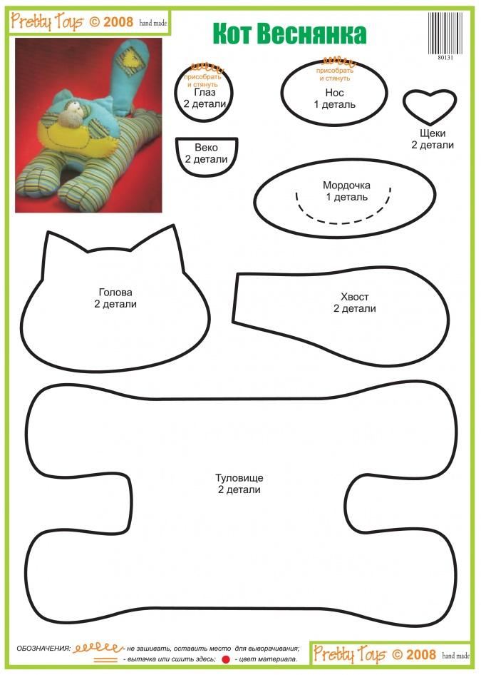 Подушка игрушка своими руками выкройка кот
