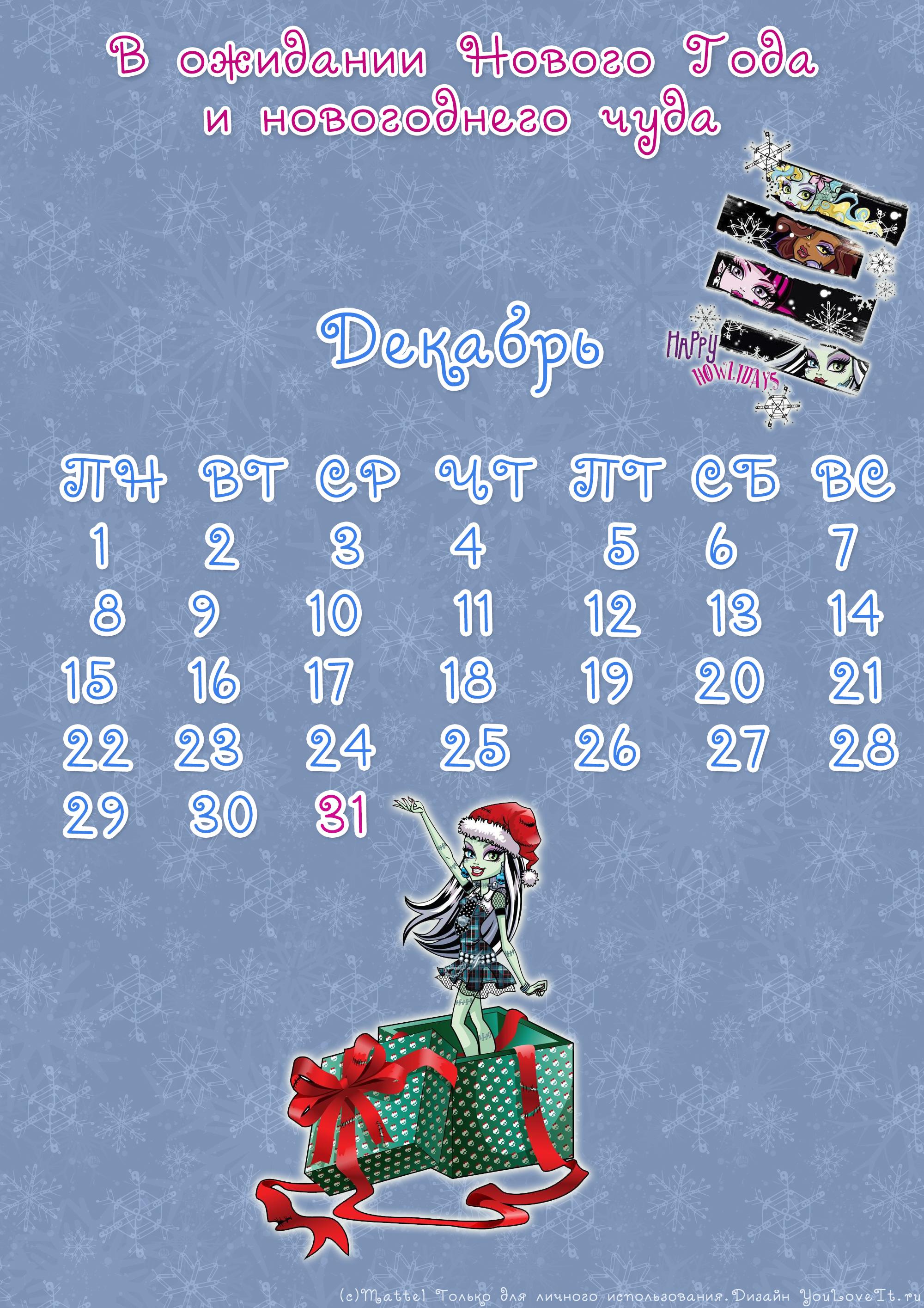 Календарь дней до нового 2017 года