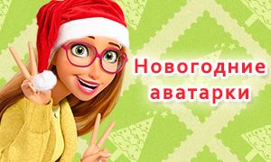 Город Героев: Новогодние аватарки