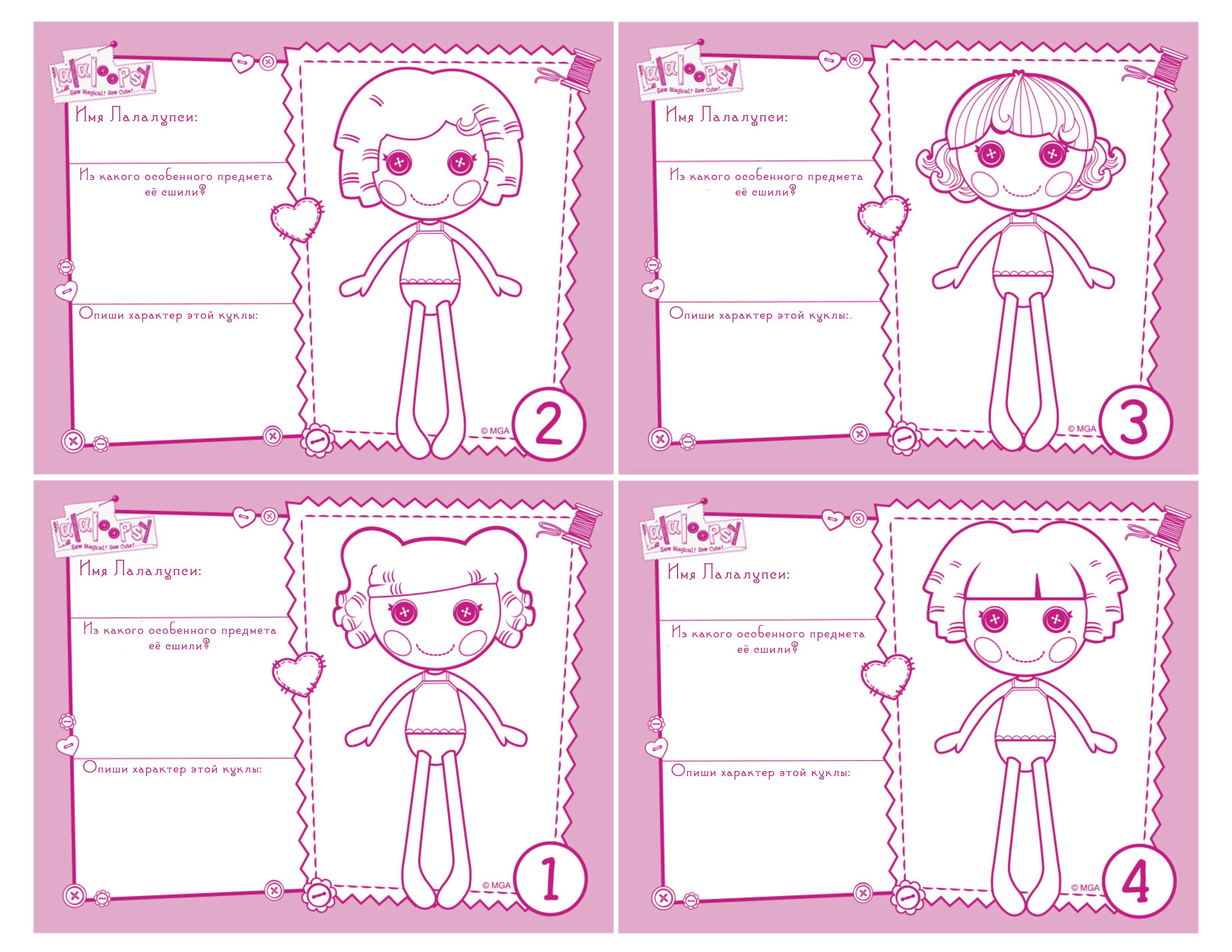 Как сделать раскраску для куклы