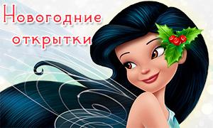 Новогодние открытки с феями Дисней