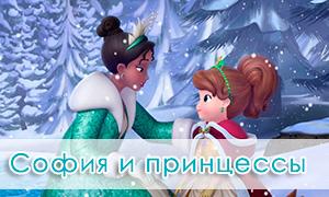 София Прекрасная: Анимации с принцессами Дисней