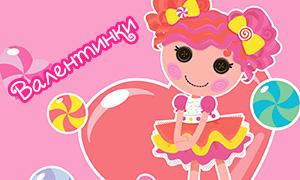 Лалалупси: Валентинки с куколками