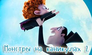 Монстры на каникулах 2: Трейлер мультфильма