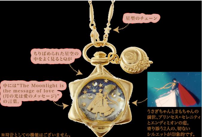 Коллекция сладких украшений Сейлормун: Sailor Moon Q-Pot