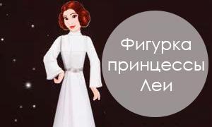 Звездные Войны: Фигурка принцессы Леи из бумаги