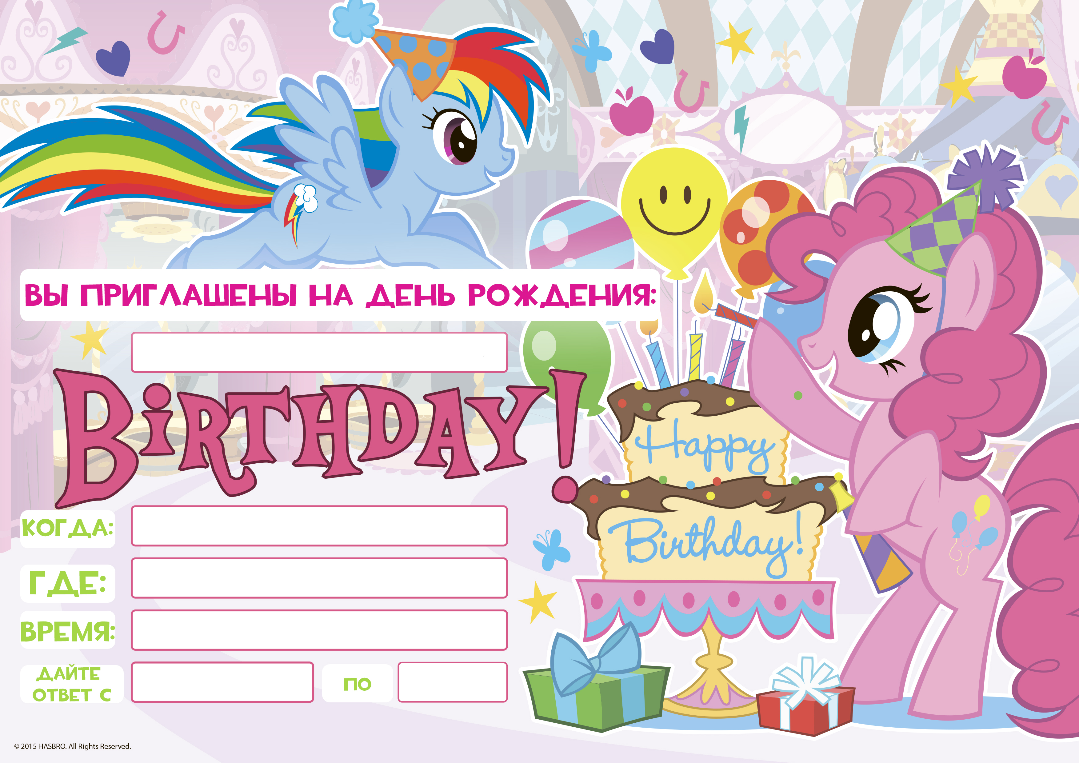 картинки приглашение на день рождения