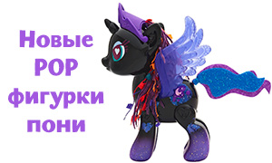 My little pony: Новые POP фигурки пони