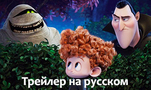 Монстры на каникулах 2: Новый трейлер на русском языке