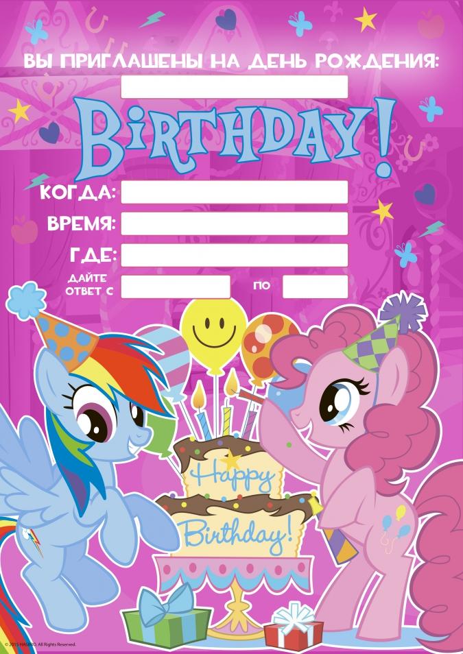 приглашение на день рождения 12 лет распечатать