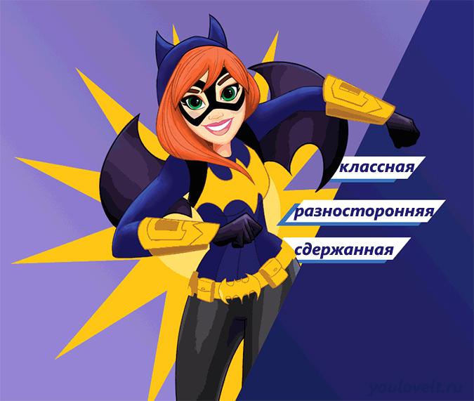 Персонажи DC Super Hero Girls - главные героини