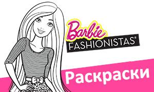 Раскраски Барби Fashionistas (Модная Штучка)