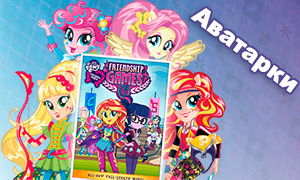 Equestria Girls Friendship Games: Новые аватарки