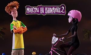 Монстры на каникулах 2: Видео тизер с Мэвис на велосипеде