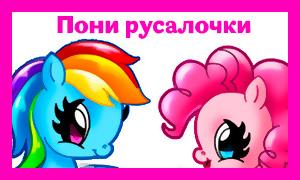 Рисуем пони русалочек: Пинки Пай и Радугу Дэш