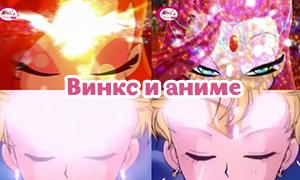 Клуб Винкс и аниме: Сходства некоторых кадров