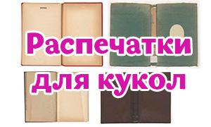 Старые книги: Шаблоны и распечатки для кукол